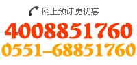 统一客服电话:4008851760